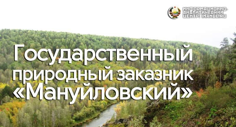 public-oopt-manujlovskij