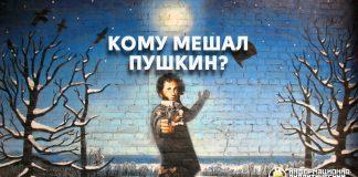 Кому мешал Пушкин?