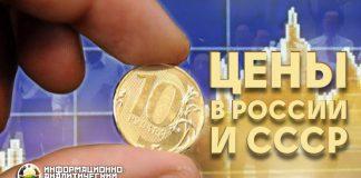 Сравнение цен в СССР и постсоветской России