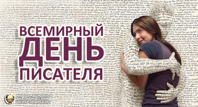 http://inance.ru/wp-content/uploads/2015/03/public-den-pisatelya-696x376.jpg
