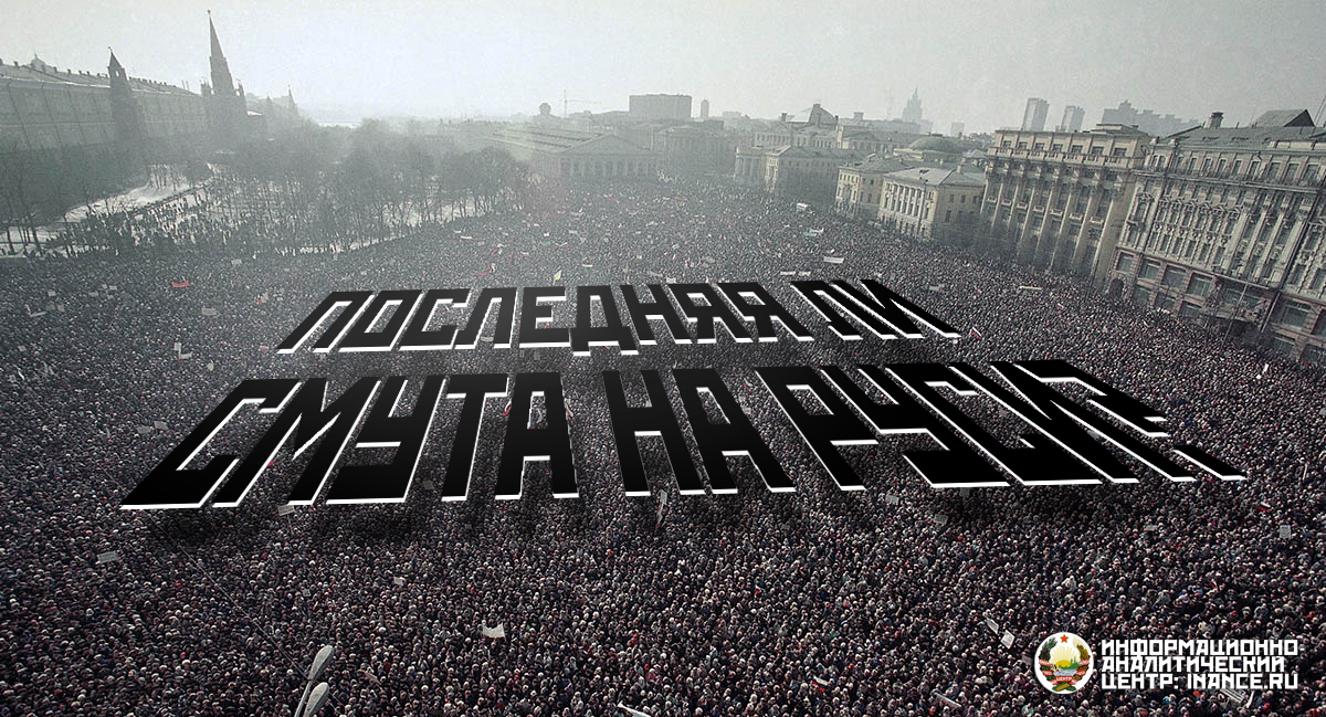 Последняя ли Смута на Руси? 18—19 августа 1991 (часть 3)