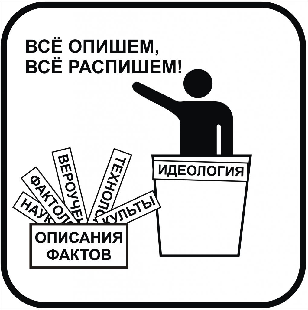 public-soc-ideologicheskij