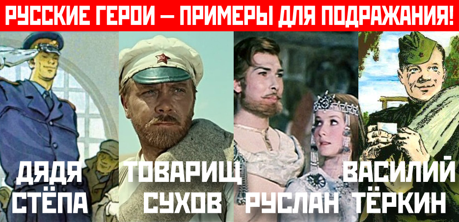public-soc-russkie-geroi