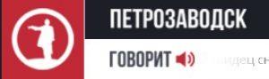 Петрозаводск говорит