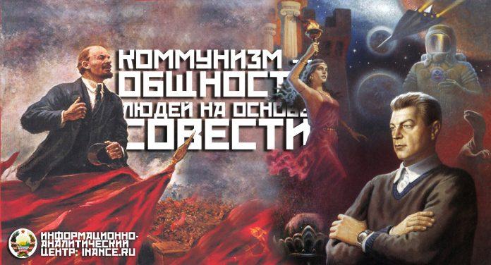 Коммунизм — общность людей на основе совести