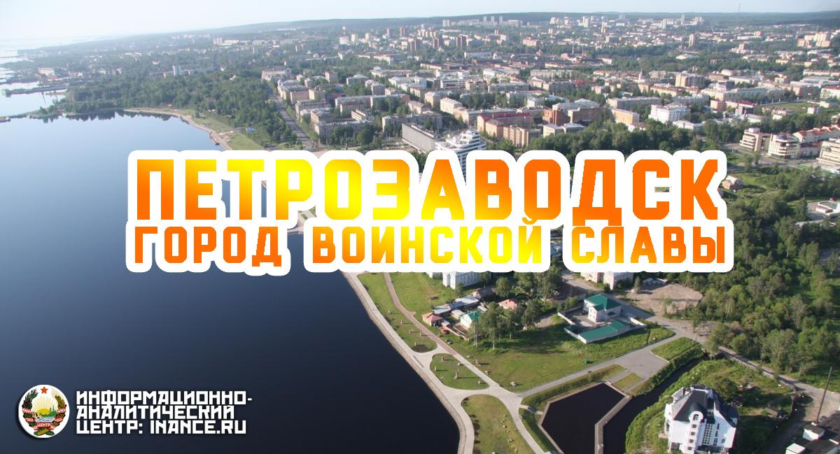 Город воинской славы петрозаводск 1 грош 2007 г