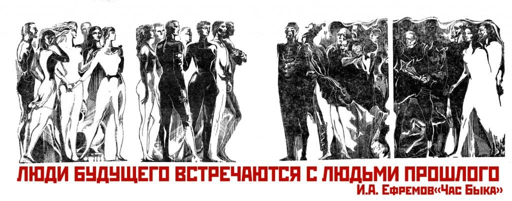 efremov-chas-bika