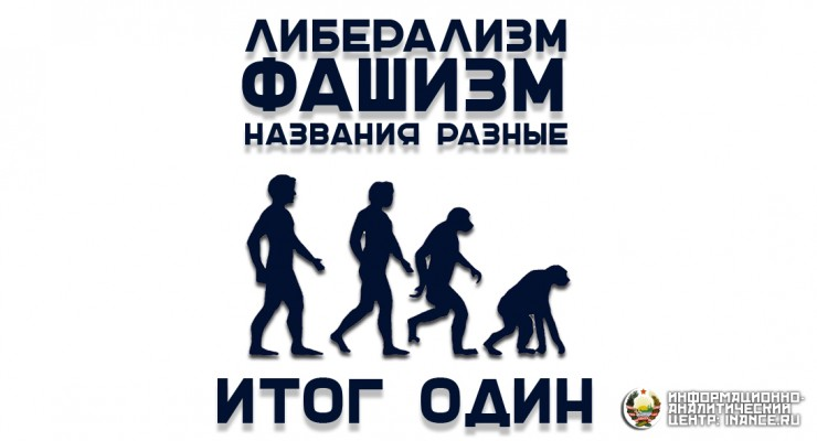 http://inance.ru/wp-content/uploads/2015/05/public-liberalfasizm-740x400.jpg