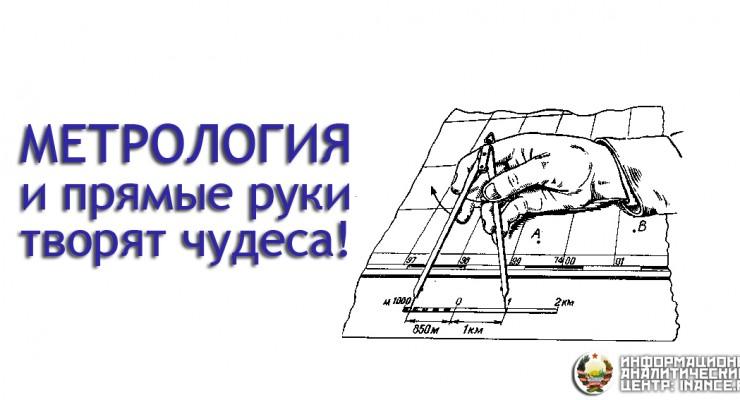 public-metrologiya