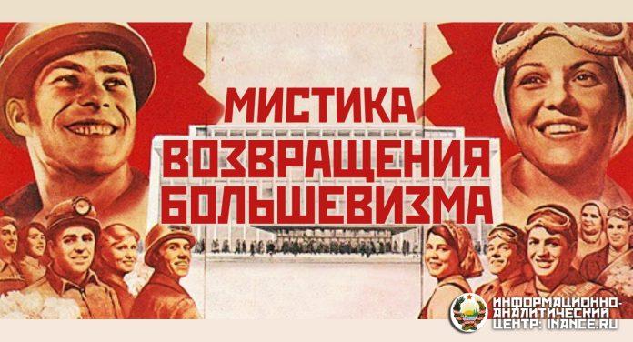 Мистика возвращения большевизма