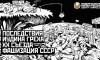 Государственный переворот 1953 года (часть 3) — Фашизация СССР