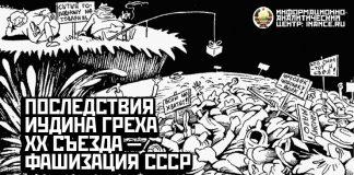 Фашизация СССР как последствие Иудина греха XX съезда