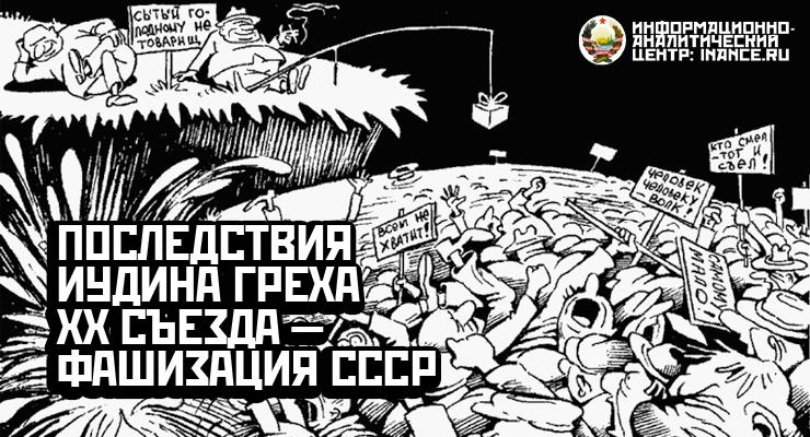 Последствия XX съезда — фашизация СССР