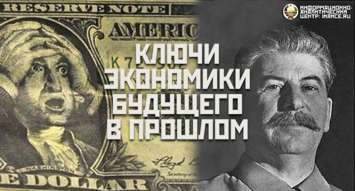Ключи мировой экономики будущего — в прошлом России