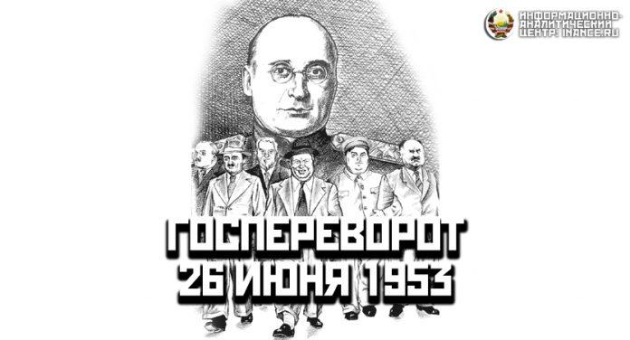 Государственный переворот