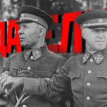 С.К. Тимошенко и Г.К. Жуков — предатели Родины?