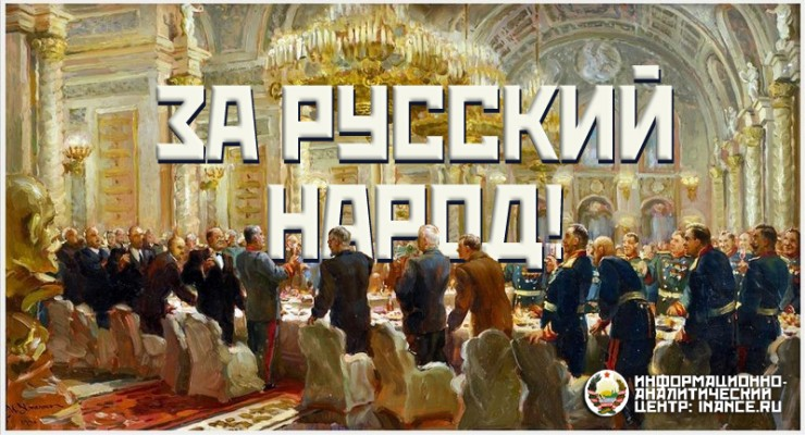 public-za-russkij-narod