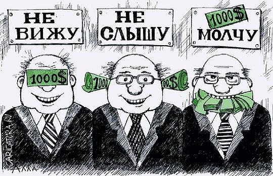 Карикатура на корумпированных чиновников