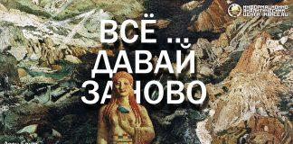Леон Бакст «Древний ужас», 1908 год