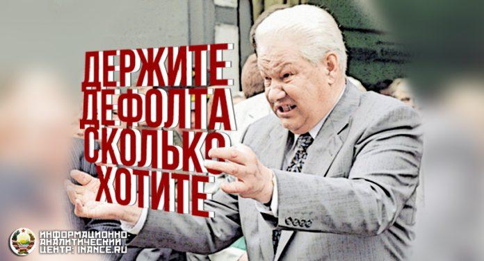 Карикатура на Ельцина: держите дефолта сколько хотите