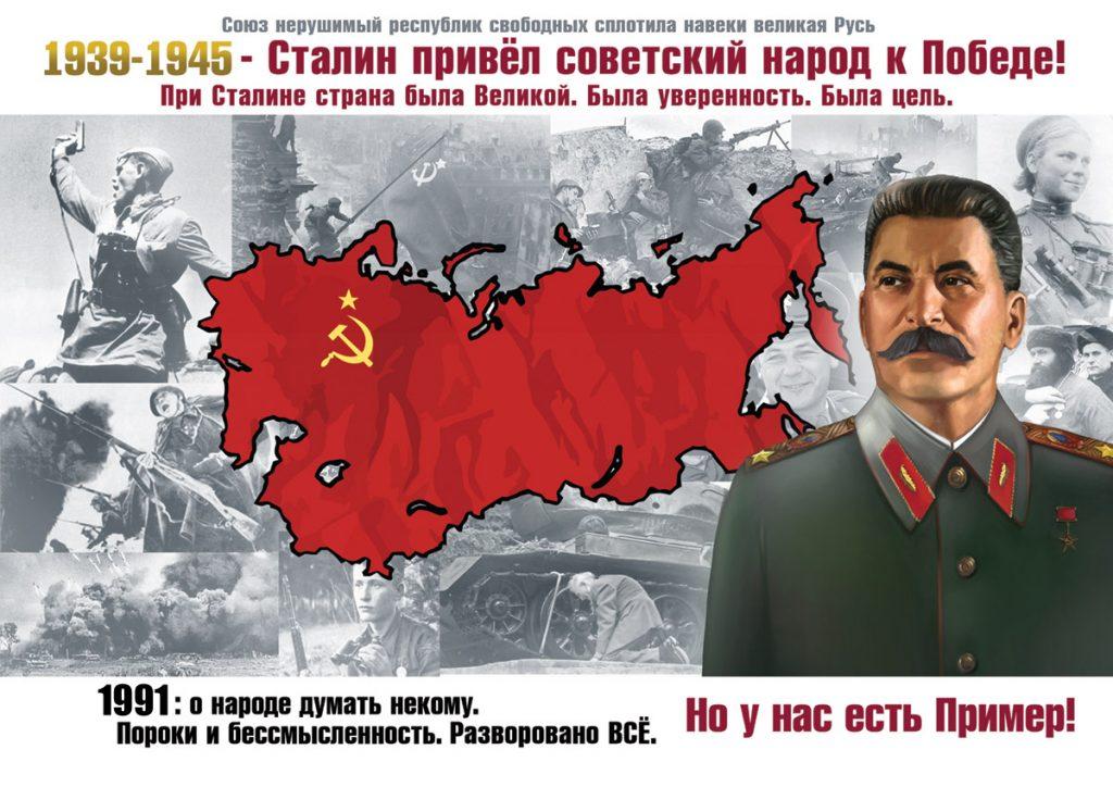 Роль личности И.В. Сталина в истории Русской цивилизации