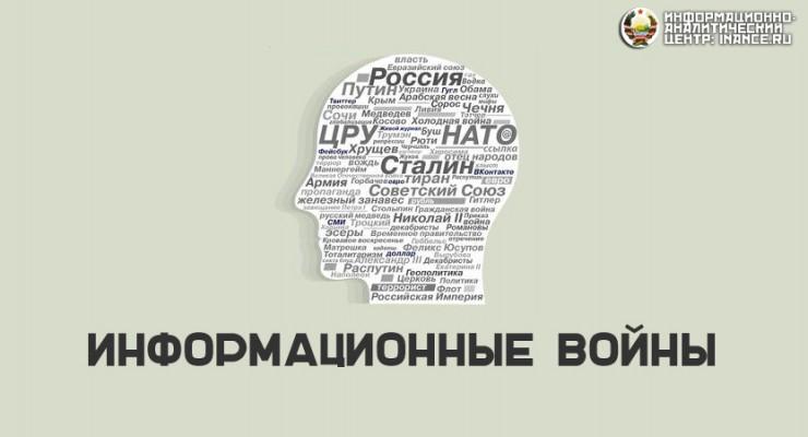 public-infovojna