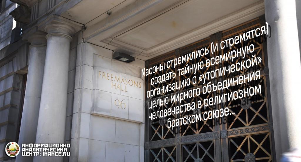 Вход в зал франкмасонов