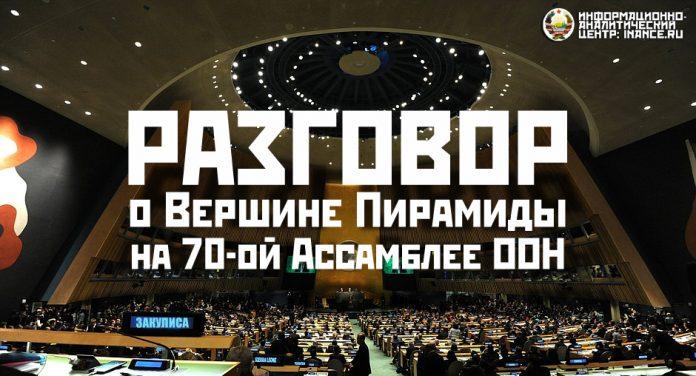 70-я ассамблея ООН