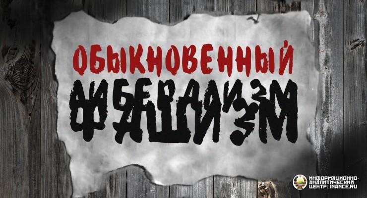 http://inance.ru/wp-content/uploads/2015/09/public-fashizm-liberalizm-740x400.jpg