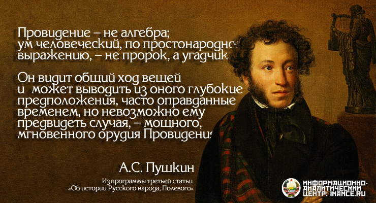 Пушкин: случай — мощное, мгновенное орудие Провидения