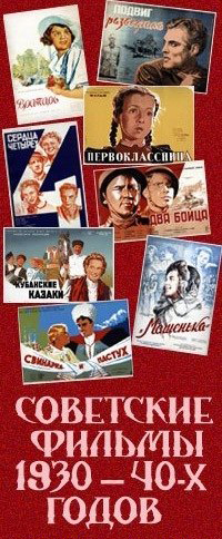 Советские фильмы 1930-х — 40-х годов