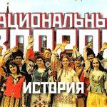 История национального вопроса в Русской цивилизации