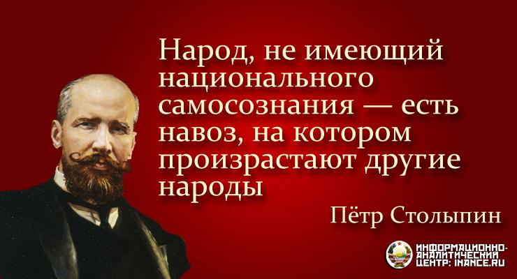 П.А. Столыпин о национальном самосознании народа