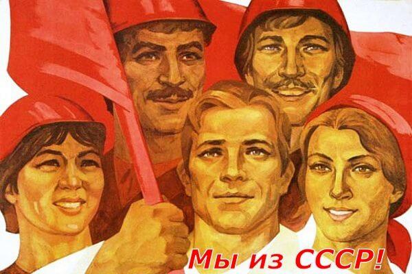 Советский народ