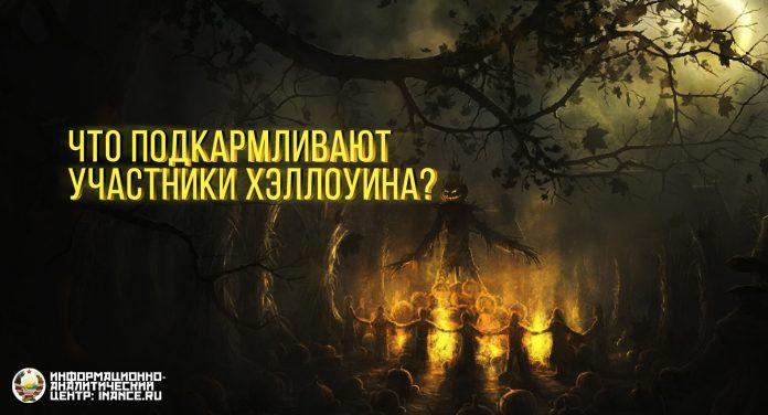 Хэллоуин — средство «накачки» культа смерти