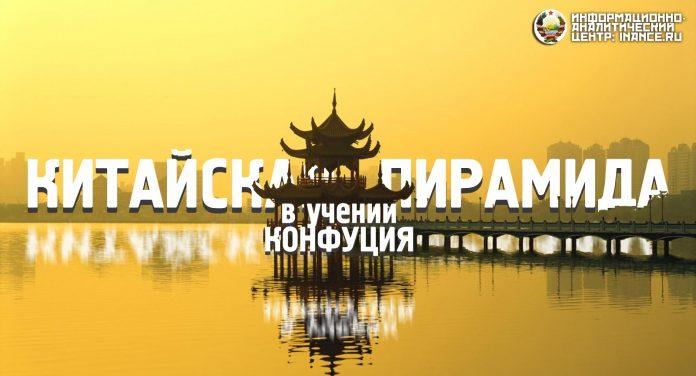 Конфуцианство — мягкий толпо-«элитаризм» китайской культуры