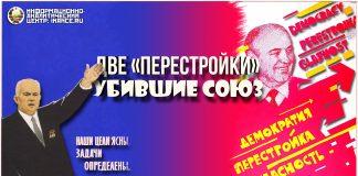 Первая и Вторая «Перестройка» — Хрущёва и Горбачёва — шаги одного пути развала СССР