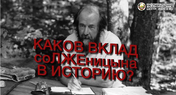 Каков вклад СоЛЖЕницына в историю?