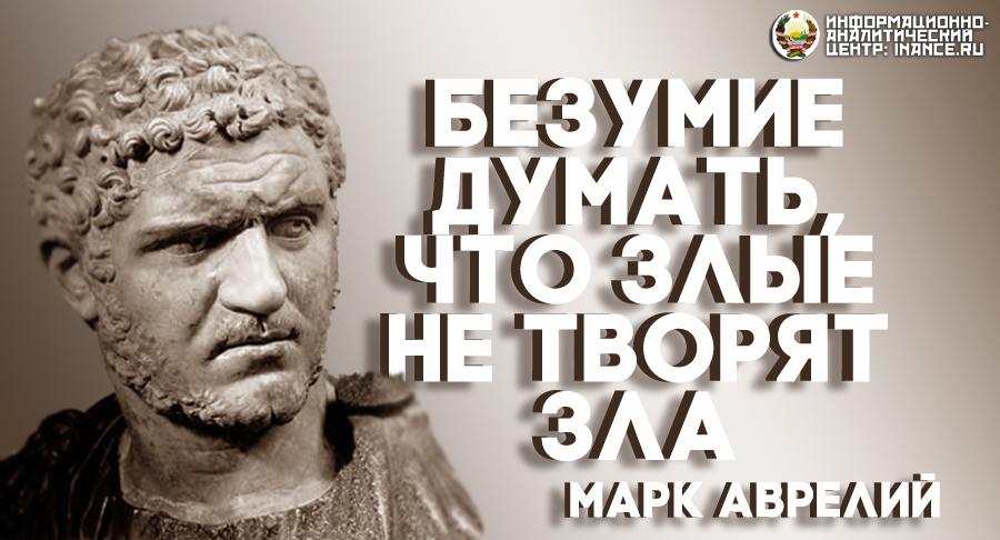 Марк Аврелий «Безумие думать, что злые не творят зла»