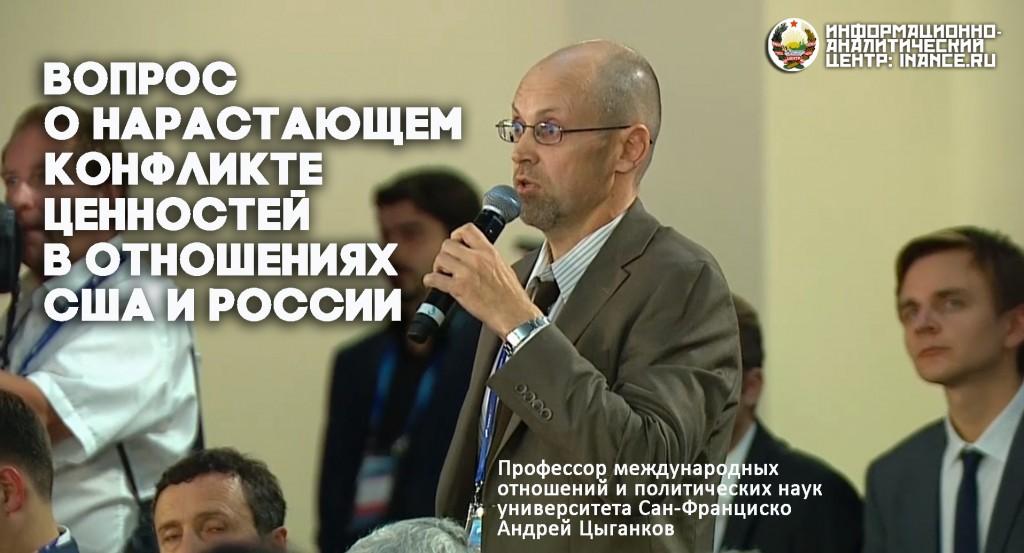 Валдайский клуб 2015 вопрос Цыганкова