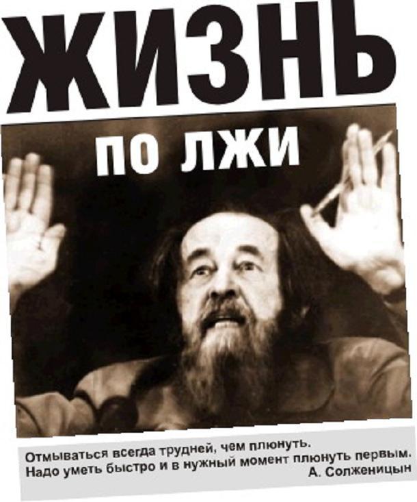 Солженицын: жизнь по лжи