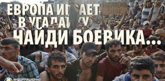 Беженцы в Европе боевики тоже