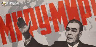 Лозунг брежневской эпохи в СССР — «Миру — мир»