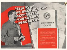 Конституция 1936 года