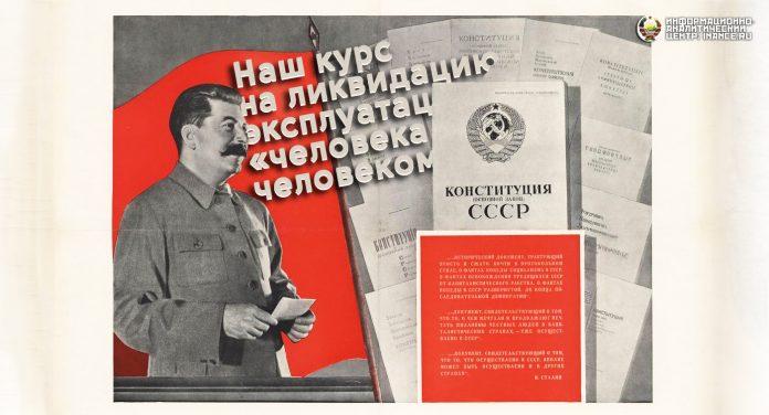 Сталинская Конституция 1936 года — наш курс на ликвидацию эксплуатации «человека человеком»