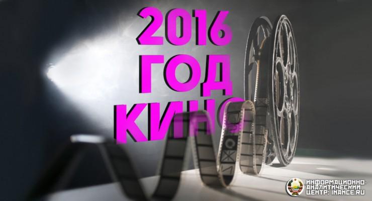 2016 год — Год русского кино?