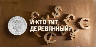 Мировые валюты: и кто тут «деревянный»?