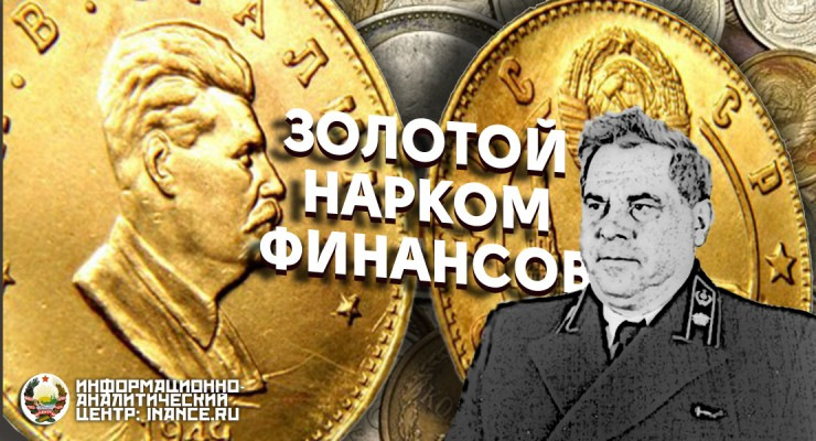 Арсений Григорьевич Зверев, «сталинский» нарком финансов