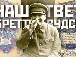 реформа 1947