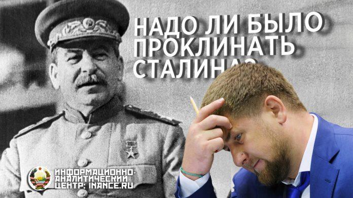 И.В. Сталин и Рамзан Кадыров